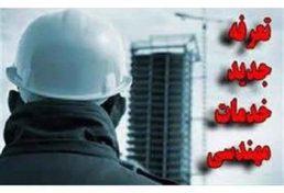 تصویب تعرفه جدید خدمات مهندسی توسط کمیته 4 نفره در استان چهارمحال و بختیاری