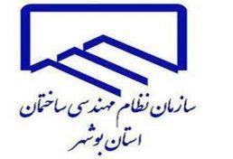 راه اندازی سامانه ارسال الکترونیکی نقشه به شهرداری ها در بوشهر