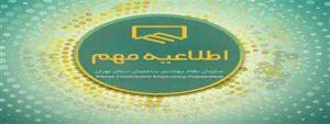 برگزاری اولین انتخابات آنلاین سازمان نظام مهندسی ساختمان استان تهران