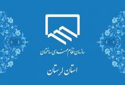 قابل توجه مسئولین محترم دفاتر طراحی و طراحان سازمان استان لرستان