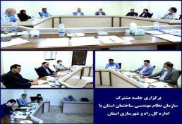برگزاری نشست مشترک سازمان نظام مهندسی ساختمان استان آذربایجان شرقی