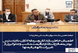 برگزاری هجدهمین نشست شورای عالی مسکن در وزارت راه و شهرسازی
