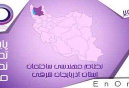 برگزاری اولین و بزرگ ترین سمینار آنلاین در حوزه ساختمان در تبریز