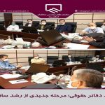 ایجاد دفاتر حقوقی؛ مرحله جدیدی از رشد سازمان نظام مهندسی ساختمان استان یزد