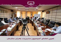 تعیین اعضای کمیسیون مدیریت بحران سازمان نظام مهندسی ساختمان استان یزد