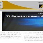 انتشار شماره دوازدهم خبرنامه اندازیار روابط عمومی سازمان نظام مهندسی کردستان