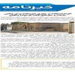 انتشار نخستین نسخه از خبرنامه داخلی نظام مهندسی ساختمان استان زنجان
