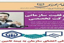 انتشار نخستین خبرنامه داخلی سازمان نظام مهندسی ساختمان استان اردبیل