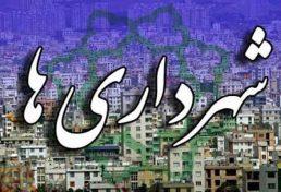 پیام تبریک علی اکبر رمضانی به مناسبت روز شهرداری ها و دهیاری ها