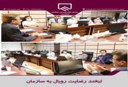 لبخند رضایت پروژه رویال به سازمان نظام مهندسی ساختمان استان یزد