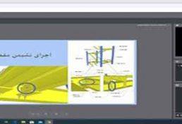 برگزاری موفق نخستین دوره آموزشی مجازی در سازمان نظام مهندسی ساختمان