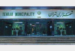 شروع اصلاح فرآیندهای مرتبط شهرداری تهران با سازمان نظام مهندسی