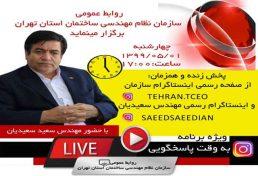 سعید سعیدیان به صورت زنده پاسخگوی اعضای سازمان نظاممهندسی ساختمان استان تهران
