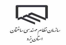 تجمیع فرایندهای سازمان نظام مهندسی ساختمان استان یزد در سامانه سینا