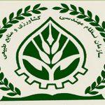 انتصاب خلف باغی در کمیته نوآوری و اقتصاد دانش بنیان در حوزه کشاورزی استان یزد