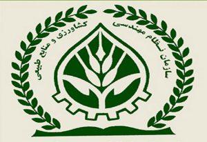 جلسه روسای نظام مهندسی کشاورزی و منابع طبیعی منطقه یک به میزبانی نظام مهندسی یزد