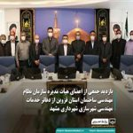 اعضای هیأت مدیره نظام مهندسی ساختمان قزوین در دفاتر خدمات مهندسی شهرسازی شهرداری مشهد
