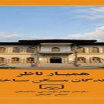 کتاب همیار ناظر 3 عنوان سازندگان مسکن و ساختمان (مجری ذی صلاح)