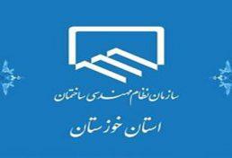 برگزاری انتخابات اعضای هیات رییسه سازمان نظام مهندسی ساختمان خوزستان