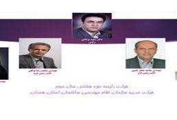 ابقای یزدانی در سمت ریاست سازمان نظام مهندسی ساختمان استان همدان