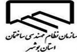 تعیین اعضای هیات رییسه سازمان نظام مهندسی ساختمان استان بوشهر