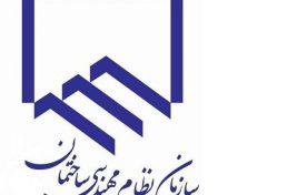 صدور آرای عادلانه اعضای شورای انتظامی سازمان نظام مهندسی بدون مسامحه