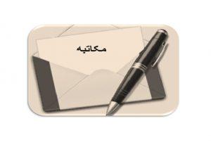 مکاتبه بین سازمان نظام مهندسی ساختمان استان تهران و مجلس شورای اسلامی