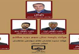 انتخابات سومین سال هیات رئیسه سازمان نظام مهندسی ساختمان استان سمنان