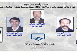 انتخابات سومین سال هیات رئیسه سازمان نظام مهندسی ساختمان استان خراسان شمالی