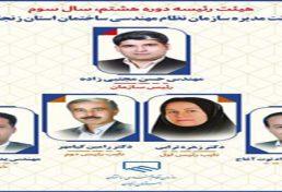 انتخابات سومین سال هیات رئیسه سازمان نظام مهندسی ساختمان استان زنجان