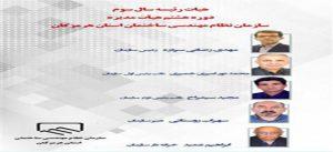 انتخابات سومین سال هیات رئیسه سازمان نظام مهندسی ساختمان استان هرمزگان