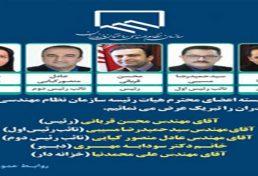 انتخاب هیات رئیسه جدید سازمان نظام مهندسی ساختمان استان مازندران