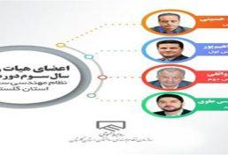 انتخابات سومین سال هیات رئیسه سازمان نظام مهندسی ساختمان استان گلستان