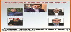 نتایج انتخابات هیات رئیسه جدید سازمان نظام مهندسی ساختمان استان اردبیل