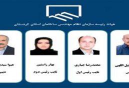 ابقای خلیلی اللهی در سمت ریاست سازمان نظام مهندسی ساختمان استان کردستان