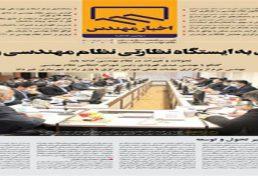 دومین شماره خبرنامه سازمان نظام مهندسی ساختمان «اخبار مهندس» در ۲۰ صفحه