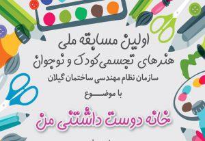 برگزاری نخستین جشنواره ملی هنرهای تجسمی کودک و نوجوان نظام مهندسی ساختمان گیلان