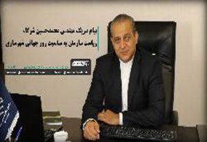 پیام محمدحسین شرکا، تبریک رئیس سازمان نظام مهندسی ساختمان استان خراسان رضوی