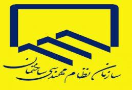 راهاندازی سیستم اتوماسیون اداری در سازمان نظام مهندسی ساختمان آذربایجانغربی