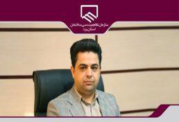 راه اندازی بخش عضویت سامانه سینا در سازمان نظام مهندسی ساختمان استان یزد