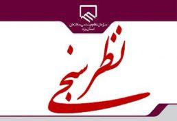 دعوت از صاحب نظران و مهندسان عضو سازمان یزد برای مشارکت در انتخاب عناوین