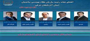 انتخابات هیات رئیسه سازمان نظام مهندسی ساختمان استان آذربایجان شرقی