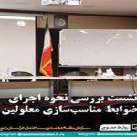 نشست بررسی نحوه اجرای ضوابط مناسب سازی معلولین در شهر مشهد