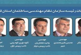 نتایج انتخابات سال سوم هیأت رییسه سازمان نظام مهندسی ساختمان استان قم