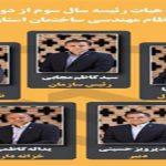 نتایج انتخابات هیأت رییسه سازمان نظام مهندسی ساختمان استان قزوین