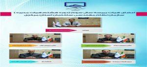 نتایج انتخابات هیأت رییسه سازمان نظام مهندسی ساختمان استان مرکزی