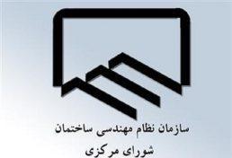 مستعفی شناخته شدن غایبان نشست سازمان شورای مرکزی نظام مهندسی