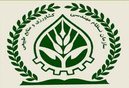 رتبه خوب نظام مهندسی کشاورزی و منابع طبیعی یزد در بین سایر استانها