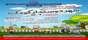 برگزاری اولین جشنواره ملي کودک و مقررات ملی ساختمان در گلستان
