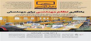 سومین شماره خبرنامه سازمان نظام مهندسی ساختمان اخبار مهندس در بیست و چهار صفحه